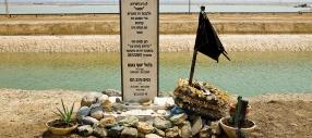 Hwy 90: Dead Sea, Israel